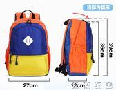 輕便小學生書包超輕男童旅游背包兒童一年級女雙肩減負旅行韓YXS  潮流衣舍