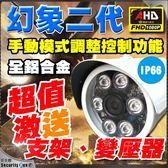 【台灣安防家】AHD 2MP 紅外線 6陣列 IR LED 監控 攝影機 勝TVI CVI 含 支架 DC12V 1A 變壓器 含稅