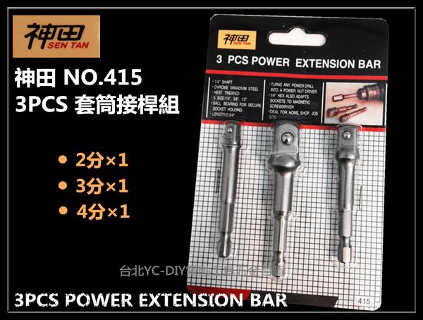 【台北益昌】神田 SEN TAN 415 起子接桿組 套筒接桿組 3PCS (2分 3分 4分)