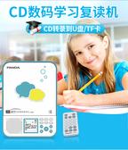 PANDA/熊貓F-386復讀機cd播放機器插卡u盤mp3光盤播放器小學生學習機可充電便攜式cd英語復讀機錄音機