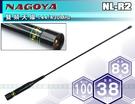 《飛翔無線》NAGOYA NL-R2 雙頻天線 144/430MHz〔全長38cm 軟體橡靶 台灣製造〕NLR2