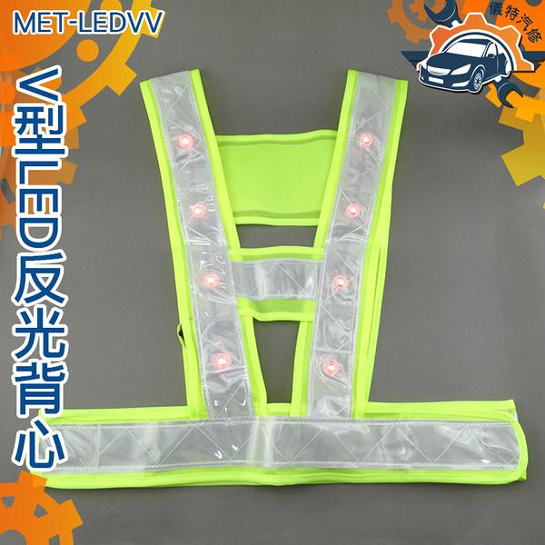《儀特汽修》MET-LEDVV V型LED反光背心//V型黃色16顆LED照明