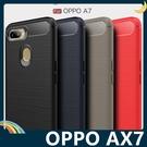 OPPO AX7 戰神碳纖保護套 軟殼 ...