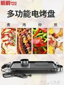 燒烤架 明爵燒烤爐家用電烤爐無煙烤肉機韓式多功能室內電烤盤鐵板烤肉鍋 YXS 七色堇