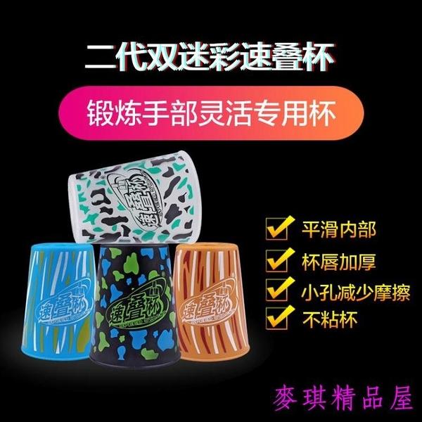 速疊杯二代雙迷彩4色開窗彩盒 特優源頭產地智力玩具疊杯 麥琪精品屋