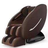 沙發按摩椅 智慧沙發按摩椅家用全自動揉捏推拿老人豪華頸椎按摩器多功能全身交換禮物dj