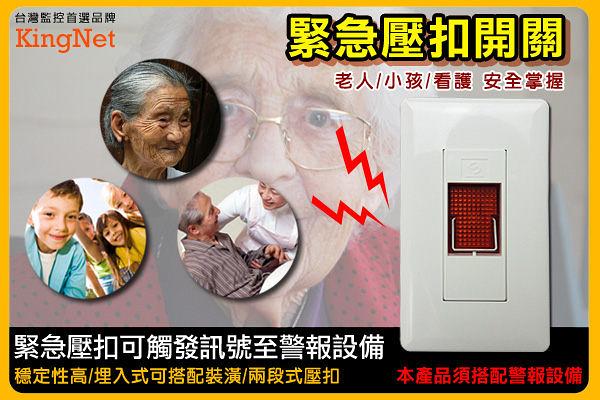 監視器 埋入式 緊急壓扣 按鈕開關 復位開關 報警按鈕 安全按鈕開關 防盜 台灣安防