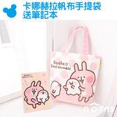 Norns【卡娜赫拉帆布手提袋 送筆記本】正版授權 P助兔兔 KANAHEI 便當袋 購物袋 帆布包 手提包 包包