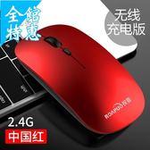 滑鼠電競有線韓版藍牙無線鼠標 可充電無聲靜音蘋果macbook筆記本電腦男女【快速出貨】