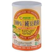 康迪均衡一生 純豆奶粉(純黃豆粉) 454g/罐 無糖