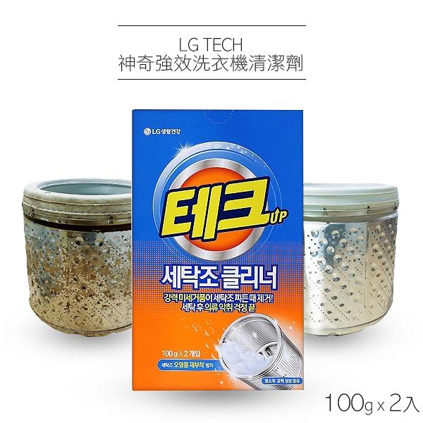 韓國 LG TECH 神奇強效洗衣機清潔劑 100gx2/盒裝 洗衣槽清潔【PQ 美妝】