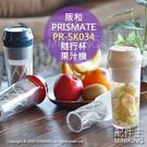 日本代購 空運 2020新款 阪和 PR-SK034 USB充電 隨行杯 果汁機 攪拌機 300ml 水壺 茶壺
