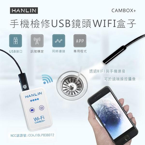 一組 HANLIN-CAMBOX+(plus) 檢修汽車管道WIFI盒子+USB延長鏡頭(C28mm) 強強滾