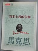 【書寶二手書T1/社會_LCY】資本主義的先知:馬克思_洪儀真, 法蘭西斯.