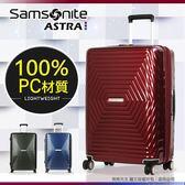 Samsonite新款7折 輕量大容量旅行箱 雙排飛機輪行李箱 28吋可擴充出國箱 DY2 加送新秀麗海關鎖束帶