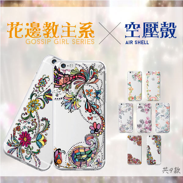 SONY Z5 / Z5Premium Z5P 客製化手機殼 花邊教主 視覺風 彩繪空壓殼 TPU氣墊軟套 施華洛世奇水鑽