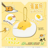 Sanrio 蛋黃哥 趴趴款 軟Q可愛吊飾