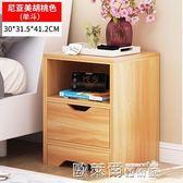 小櫃子 簡易床頭柜簡約現代臥室特價50元以內床邊小柜子迷你儲物柜經濟型 MKS MKS 歐萊爾藝術館