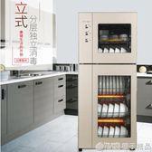 好德家用高溫消毒櫃迷你立式雙門廚房碗櫃商用小型不銹鋼消毒碗櫃  (橙子精品)
