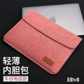 蘋果電腦包air 13.3寸內膽包macbook 2018新款pro13筆記本15.6寸筆電包 DJ1498『易購3c館』