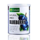 歐納丘 純天然藍莓乾 150g 12罐