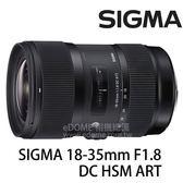SIGMA 18-35mm F1.8 DC HSM ART 版 (24期0利率 免運 恆伸公司貨三年保固) 大光圈人像鏡