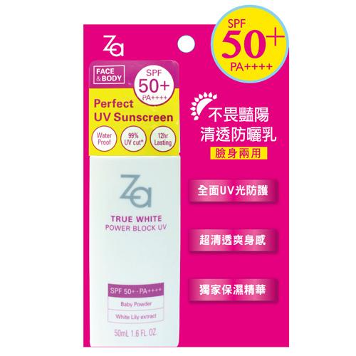 ZA不畏豔陽清透防曬乳臉+身SPF50【愛買】