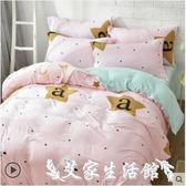 被套水洗棉床單被套1.8m床上用品單人床學生宿舍igo  艾家生活館