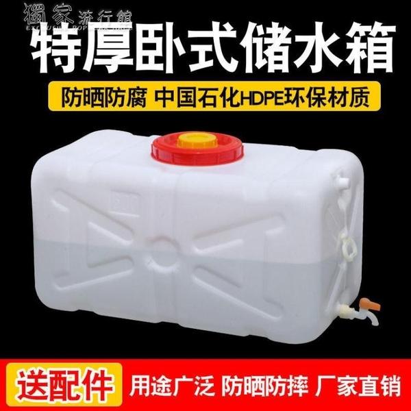 儲水桶塑料桶方桶長方形水箱臥式蓄水儲水箱塑料水桶大號加厚家用儲水桶YJT 快速出貨