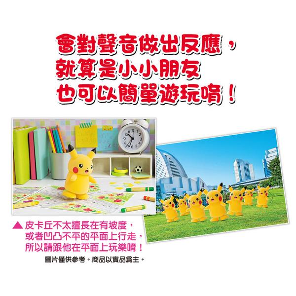 首賣特價 Pokemon GO精靈寶可夢 走路啾啾 皮卡丘_ PC14565