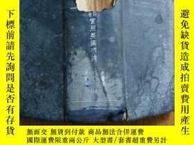 二手書博民逛書店罕見雙解實用英漢字典(民國三十五年)22479 李登輝等人 商務
