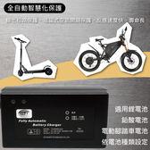 代步車 充電器SW12V4A (60W) 可充 鋰電池.鋰鐵電池.鉛酸電池【台灣製】