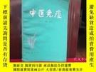 二手書博民逛書店罕見中醫免疫Y27459 劉正才 重慶出版社 出版1983