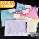 20個裝a4文件袋透明塑膠收納夾按扣防水公文檔案袋【小檸檬3C】