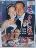 挖寶二手片-M10-048-正版DVD*華語【鬼名模】-任達華*劉淑華