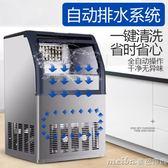 恒洋制冰機商用大型60kg奶茶店酒吧ktv全自動冰塊機家用小型方冰igo 美芭