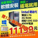 【11199元】全新INTEL第8代奔騰...
