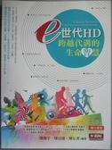 【書寶二手書T6/心理_YHD】e世代HD:跨越代溝的生命智慧_陳膺宇、陳冠維、陳弘育