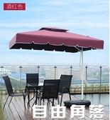 戶外遮陽傘 遮陽傘太陽傘戶外擺攤庭院傘防曬防紫外線折疊雨傘戶外遮陽傘CY 自由角落