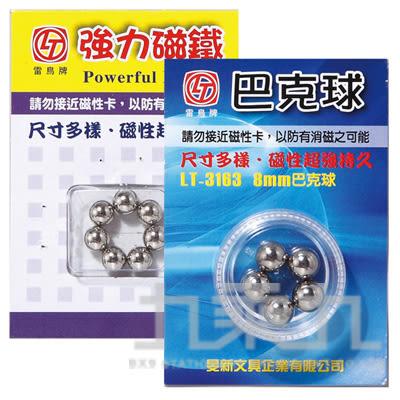 【九乘九購物網】療癒系 強力磁鐵智能巴克球 中5mm LT-3161