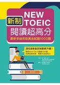 新制New TOEIC閱讀超高分:最新多益改版黃金試題1000題(16K)