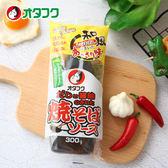 日本 OTAFUKU 和風燒炒麵醬 300g 炒麵醬 燒炒麵醬 炒麵 調味醬 醬料