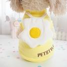 荷包蛋 寵物狗狗衣服秋冬季貴賓泰迪裝貓咪兔子比熊博美小型犬棉 店慶降價