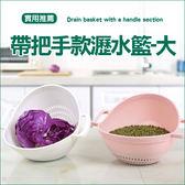 ✭米菈生活館✭【J202】帶把手款瀝水籃(大) 廚房 淘米 水果 蔬菜 清洗 置物 收納 洗菜 輕便 果盤
