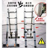 伸縮梯加厚鋁合金多功能伸縮梯子工程梯便攜人字家用折疊室內升降樓梯