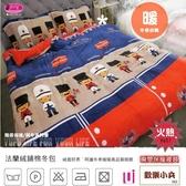 法蘭絨【薄被套+厚床包】5*6.2尺/雙人˙四件套厚床包組/御芙專櫃『歡樂小兵』冬季必購保暖商品