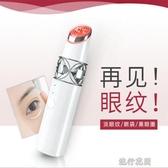 眼部按摩儀眼部按摩儀震動眼睛按摩器去眼袋黑眼圈美眼神器電動美眼儀器 交換禮物