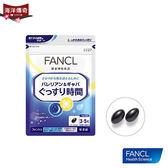 【海洋傳奇】【日本出貨】FANCL 芳珂快眠錠 150粒 (30-50日份)