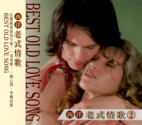 西洋老式情歌精選 2 CD (音樂影片購)