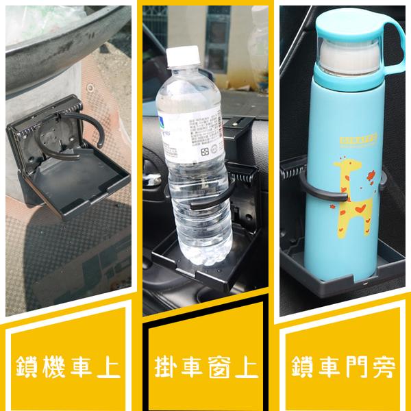 ※精品系列 DIY掛勾式杯架 (1入) 可調 飲料架 置杯 門邊杯架 折疊 扶手箱 水杯架 汽車 機車 台灣製